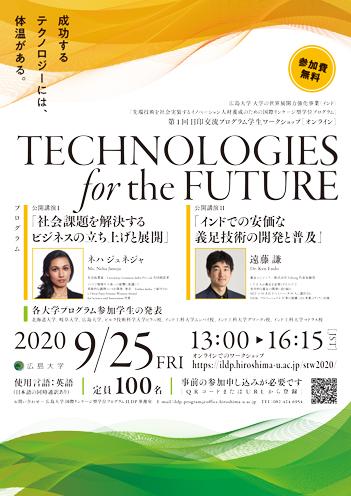 student workshop 2020
